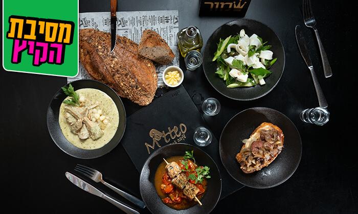 2 ארוחה איטלקית זוגית במסעדת Matteo, בוגרשוב תל אביב