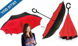 המטריה המתהפכת שלא מטפטפת
