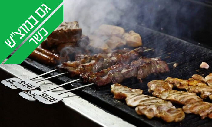 3 ארוחה זוגית במסעדת הבשרים הכשרה ריבס באשדוד