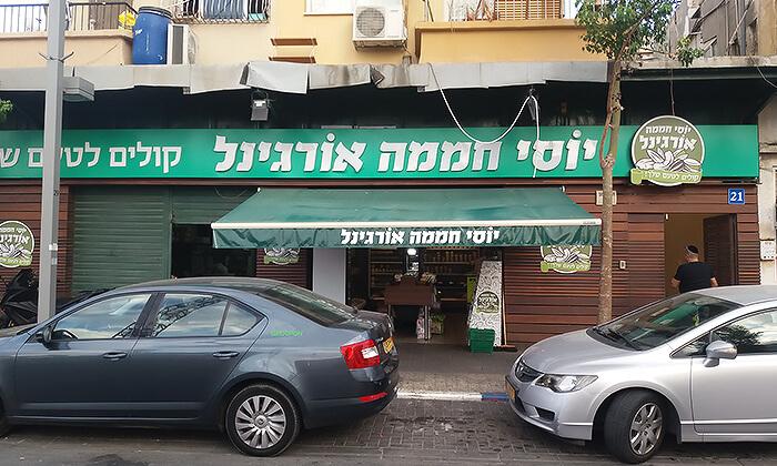 8 שובר הנחה לרכישת פיצוחים קלויים אצל יוסי חממה אורגינל, תל אביב