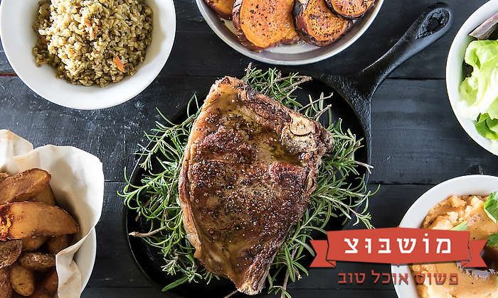 2 מסעדת מושבוצ ברמת הגולן - ארוחת בשרים זוגית