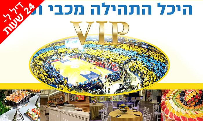 2 דיל ל-24 שעות: כרטיס אירוח VIP למשחקי מכבי תל-אביב וכניסה להיכל התהילה, היכל מנורה תל אביב