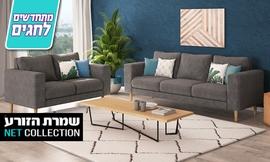 ספה דו ותלת-מושבית דגם אננס