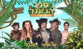 המחזמר ספר הג'ונגל בחנוכה