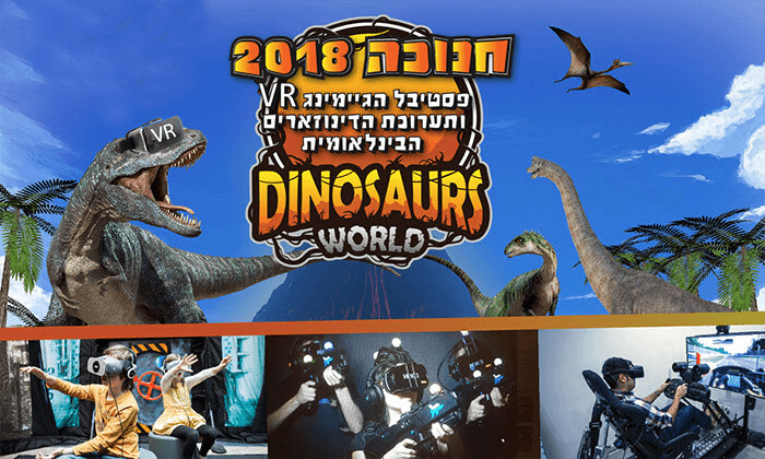 2 כרטיס לפסטיבל הגיימינג ותערוכת הדינוזאורים, רמת גן ואשדוד