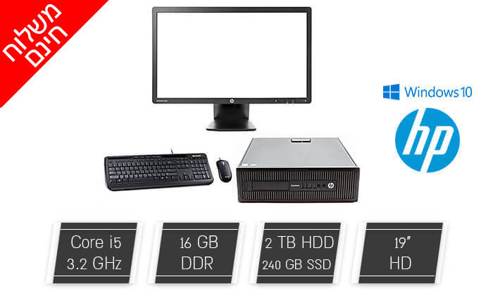 2 מחשב נייח HP עם מקלדת ועכבר אלחוטי + מדפסת CANON  MG25555S - משלוח חינם!