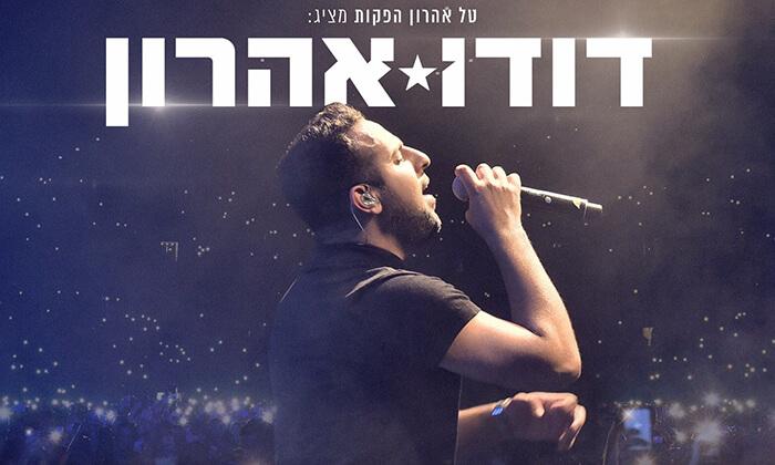 2 דודו אהרון - כרטיסים להופעה ברידינג 3, תל אביב