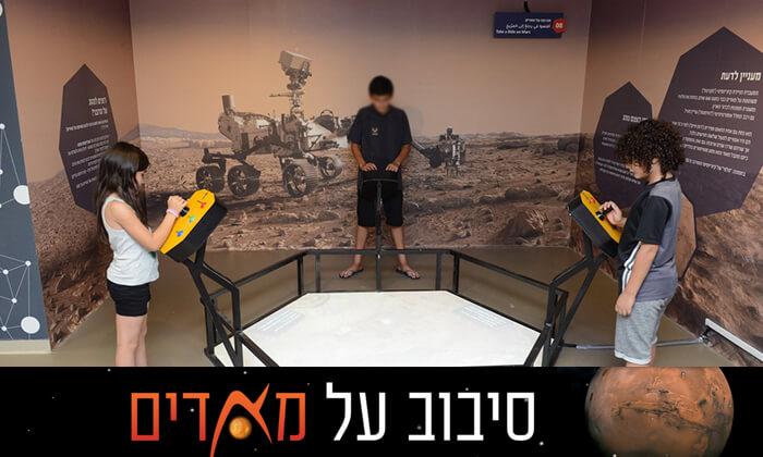 2 כניסה לפעילויות גן המדע ולתערוכה 'סיבוב על מאדים' במכון ויצמן, רחובות