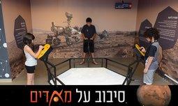 גן המדע ו'סיבוב על מאדים'