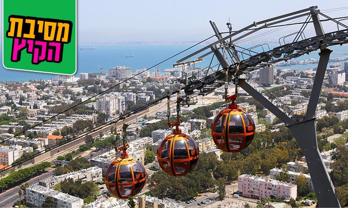 2 'רכבל על הזמן' - שבת מרתקת לכל המשפחה, בחיפה