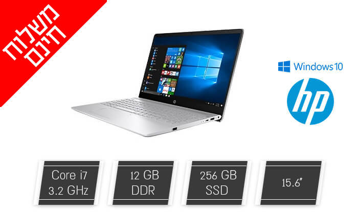 2 מחשב נייד HP עם מסך 15.6 אינץ' - משלוח חינם!