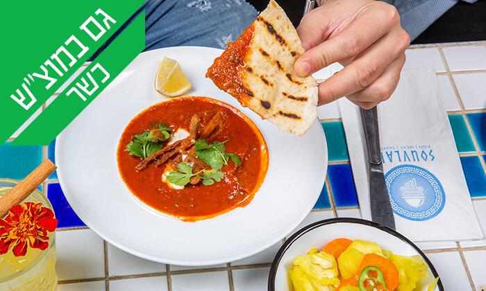 14 ארוחת טעימות יוונית זוגית במסעדת סופלקי הכשרה, נתניה