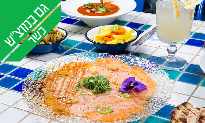 17 ארוחת טעימות יוונית זוגית במסעדת סופלקי הכשרה, נתניה