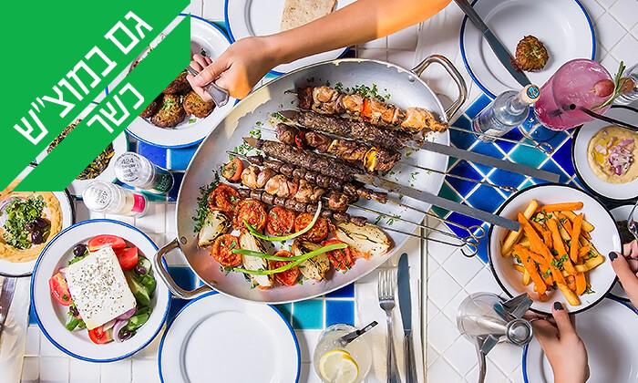 22 ארוחת טעימות יוונית זוגית במסעדת סופלקי הכשרה, נתניה