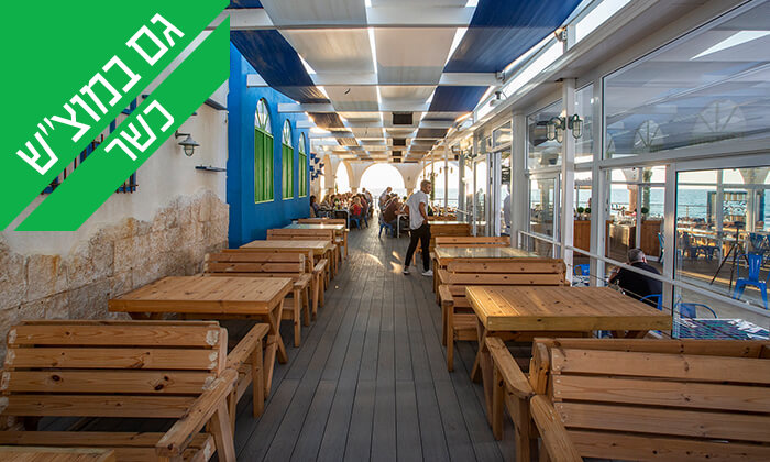 24 ארוחת טעימות יוונית זוגית במסעדת סופלקי הכשרה, נתניה
