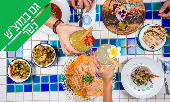 2 מסעדת סופלקי, נתניה - ארוחה זוגית כשרה