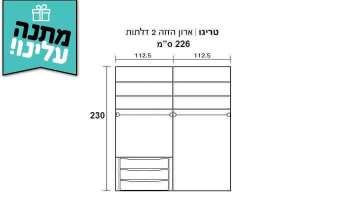 4 שמרת הזורע: ארון קיר גבוה עם 2 דלתות הזזה