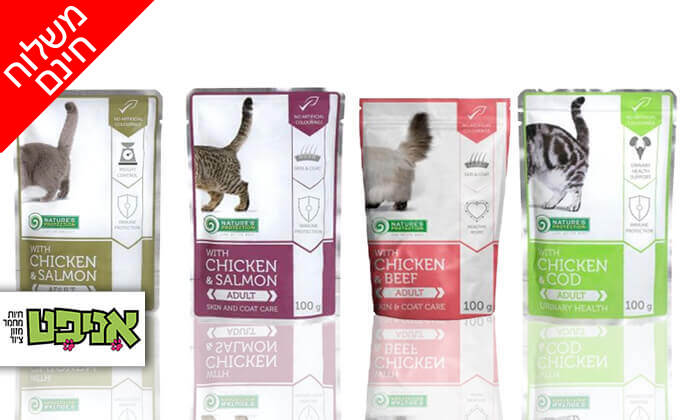 2 מארז 24 פאוצ'ים של מזון רטוב לחתולים Nature's Protection - משלוח חינם!