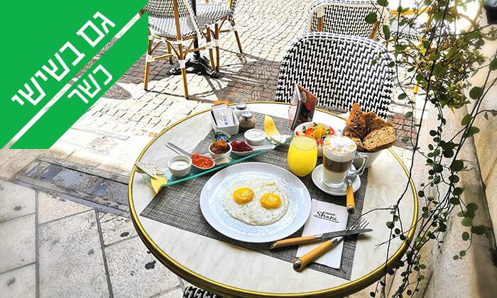 3 ארוחת בוקר או קינוח קפה גורמנד - קפה פרנץ' סטייל מלון שני, ירושלים