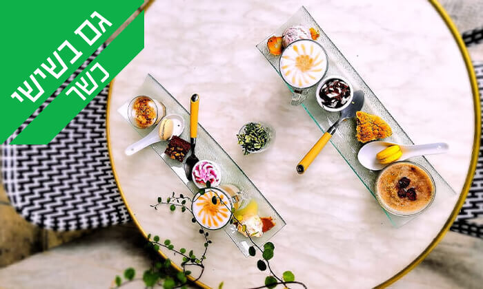 2 ארוחת בוקר או קינוח קפה גורמנד - קפה פרנץ' סטייל מלון שני, ירושלים
