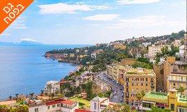טוס וסע לדרום איטליה, כולל פסח
