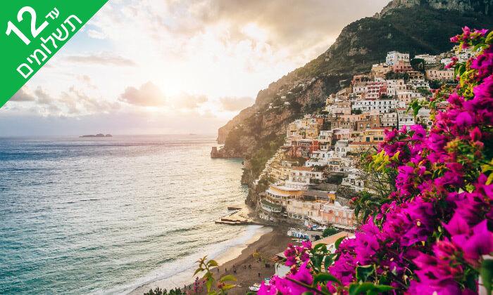 """7 חבילת """"טוס וסע"""" לדרום איטליה"""