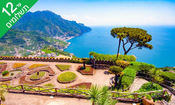 """8 חבילת """"טוס וסע"""" לדרום איטליה"""