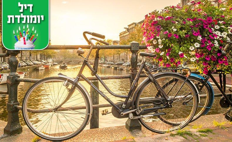 חופשת פסח באמסטרדם, כולל רכב