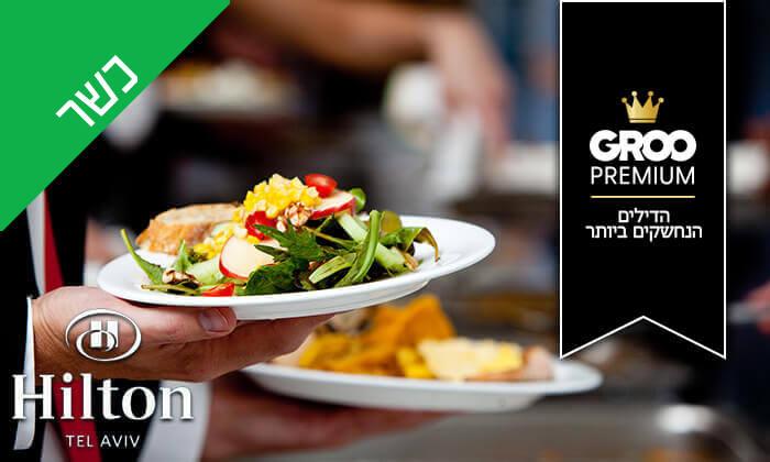 2 GROO Premium | מזנון פרימיום כשר בשישי ובשבת - מלון הילטון תל אביב