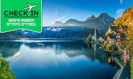 חופשת אוגוסט משפחתית באוסטריה