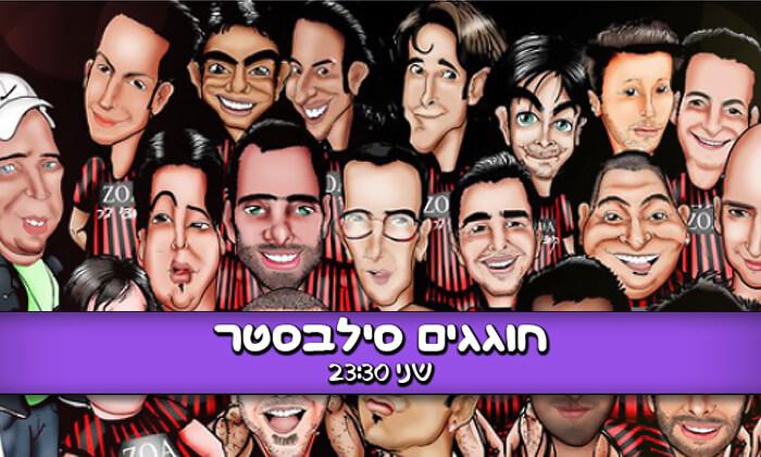 2 כרטיס ל'חוגגים סילבסטר בקומדי בר', תל אביב