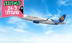 טיסות מוזלות לאילת
