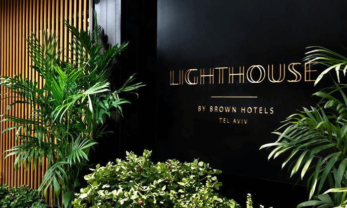 2 מלון בוטיק לייטהאוס - חווית אירוח אורבנית, תוססת ובלתי שגרתית