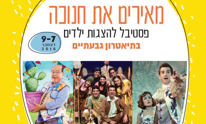 3 דיל ל-48 שעות: פסטיבל חנוכה להצגות ילדים בגבעתיים