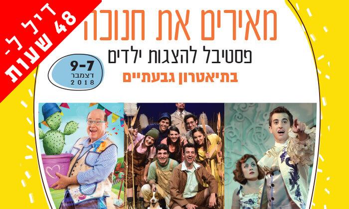 2 דיל ל-48 שעות: פסטיבל חנוכה להצגות ילדים בגבעתיים