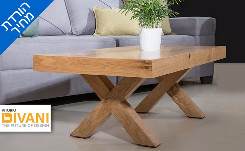 שולחן סלון מעץ Vitorio Divani