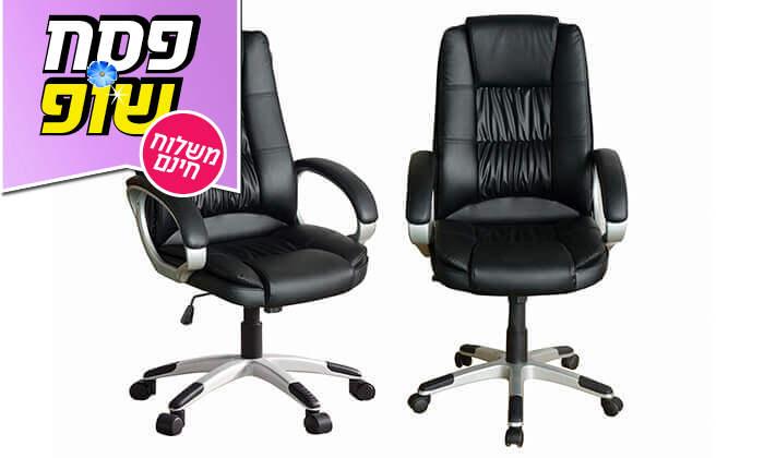5 כסא מנהלים MY CASA - משלוח חינם!