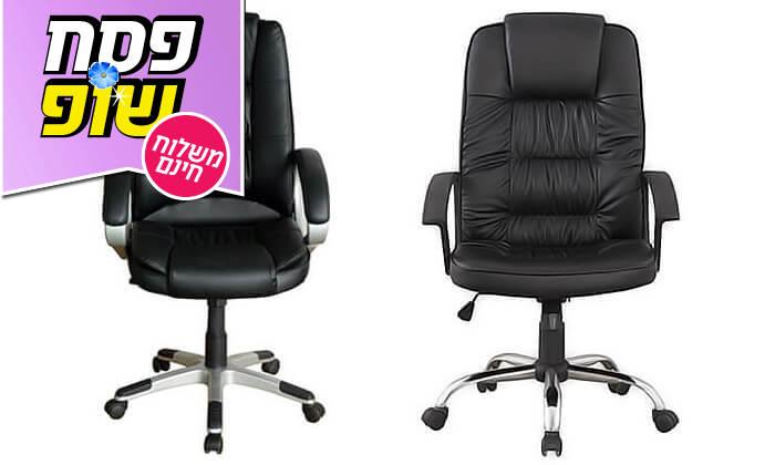 7 כסא מנהלים MY CASA - משלוח חינם!