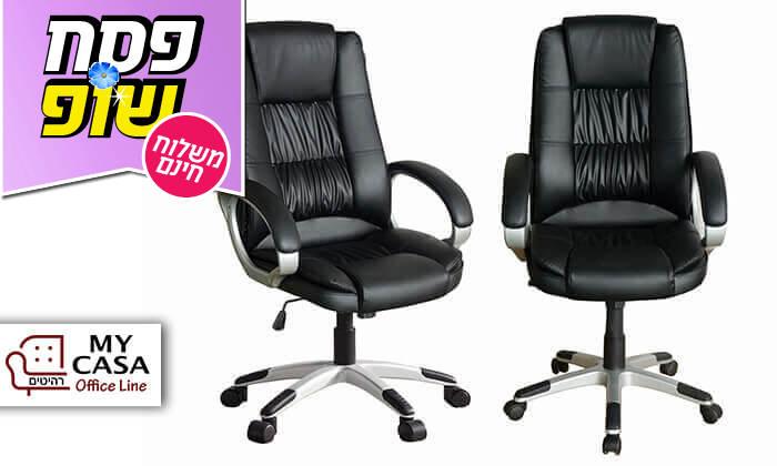2 כסא מנהלים MY CASA - משלוח חינם!