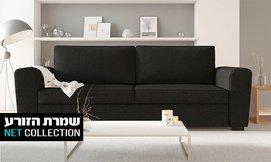 ספה תלת-מושבית של שמרת הזורע