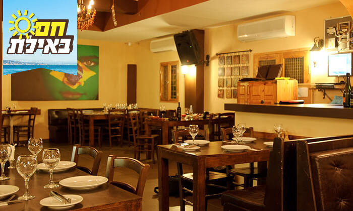 3 ארוחה זוגית במסעדת ברזיל הקטנה, אילת
