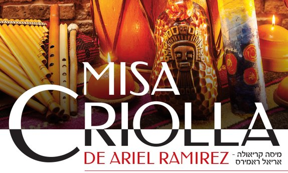 כרטיס למופע מיסה קריאולה
