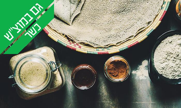 4 ארוחה אתיופית מסורתית במסעדת באלינג'רה, כרם התימנים