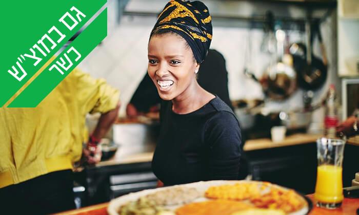 5 ארוחה אתיופית מסורתית במסעדת באלינג'רה, כרם התימנים