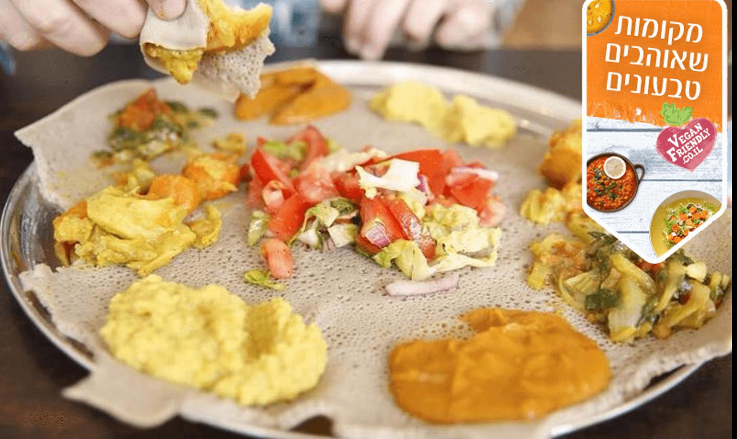 2 ארוחה זוגית במסעדה אתיופית טבעונית