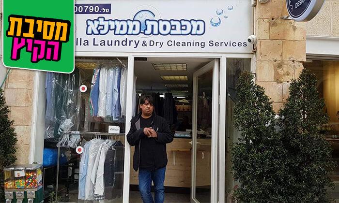 3 שירותי מכבסה - מכבסת ממילא, ירושלים