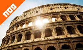 חופשת פסח ברומא