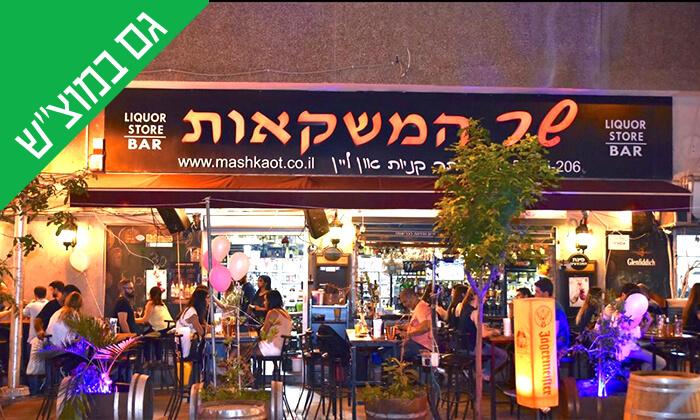 10 שובר הנחה לתפריט הבר של שר המשקאות, סניף רמת גן