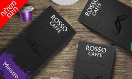 מארז 100 קפסולות ROSSO CAFFE
