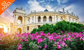 אביב בעיר הנופש אודסה כולל פסח